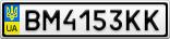 Номерной знак - BM4153KK