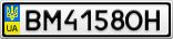 Номерной знак - BM4158OH