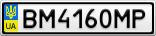 Номерной знак - BM4160MP