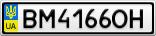 Номерной знак - BM4166OH