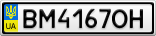 Номерной знак - BM4167OH