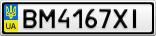 Номерной знак - BM4167XI