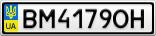 Номерной знак - BM4179OH