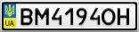 Номерной знак - BM4194OH