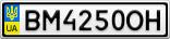 Номерной знак - BM4250OH