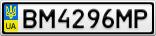 Номерной знак - BM4296MP
