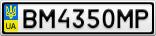 Номерной знак - BM4350MP
