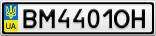 Номерной знак - BM4401OH