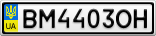 Номерной знак - BM4403OH