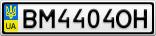 Номерной знак - BM4404OH