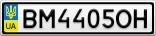 Номерной знак - BM4405OH