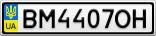 Номерной знак - BM4407OH