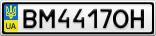 Номерной знак - BM4417OH