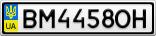 Номерной знак - BM4458OH