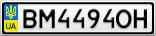 Номерной знак - BM4494OH