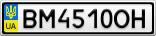 Номерной знак - BM4510OH