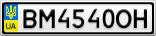 Номерной знак - BM4540OH