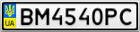 Номерной знак - BM4540PC
