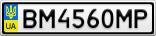 Номерной знак - BM4560MP