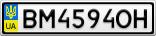 Номерной знак - BM4594OH