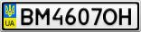 Номерной знак - BM4607OH