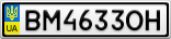 Номерной знак - BM4633OH