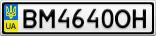 Номерной знак - BM4640OH