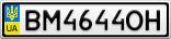 Номерной знак - BM4644OH