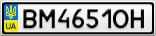 Номерной знак - BM4651OH