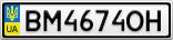 Номерной знак - BM4674OH