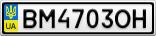 Номерной знак - BM4703OH