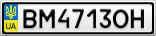 Номерной знак - BM4713OH