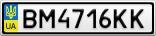 Номерной знак - BM4716KK