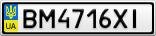 Номерной знак - BM4716XI