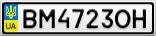 Номерной знак - BM4723OH