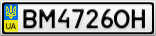 Номерной знак - BM4726OH