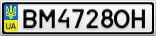 Номерной знак - BM4728OH