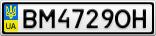 Номерной знак - BM4729OH