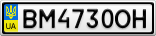 Номерной знак - BM4730OH