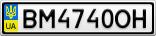 Номерной знак - BM4740OH