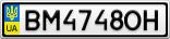 Номерной знак - BM4748OH
