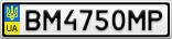 Номерной знак - BM4750MP