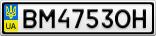 Номерной знак - BM4753OH