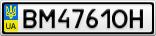 Номерной знак - BM4761OH