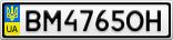 Номерной знак - BM4765OH