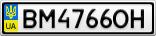Номерной знак - BM4766OH