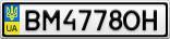 Номерной знак - BM4778OH
