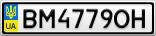 Номерной знак - BM4779OH