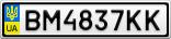 Номерной знак - BM4837KK