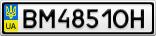 Номерной знак - BM4851OH